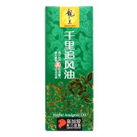 Dragon King  Brand Herbal Analgesic Oil - 55ml
