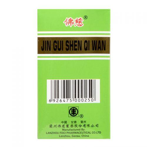 Foci Jin Gui Shen Qi Wan - 200 Pills X 0.17 gm