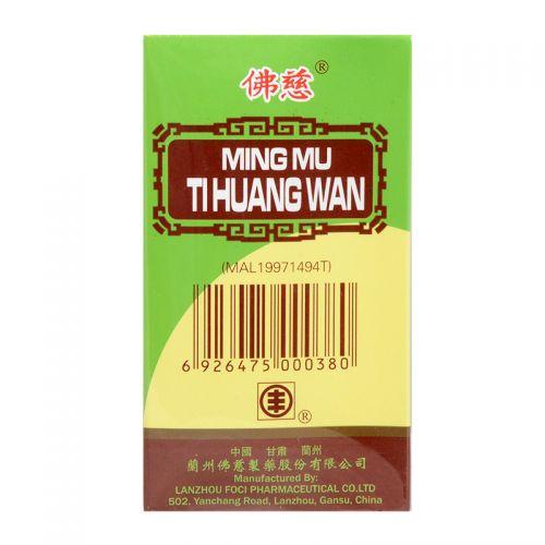 Foci Ming Mu Ti Huang Wan - 200 Pills X 0.17 gm