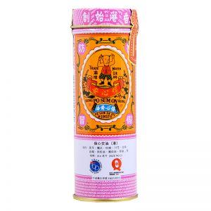 Hong Kong Po Sum On Medicated Oil (H) - 18.6 ml