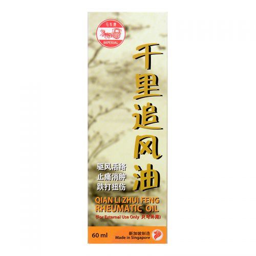 Imperial Brand Qian Li Zhui Feng Rheumatic Oil - 60ml