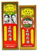 Koong Yick Hung Far Oil External Analgesic- 28 ml