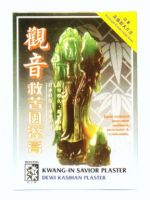 Medic-King Kwang-In Savior Plaster - 3 Sheets (11 cm x 15.5 cm)