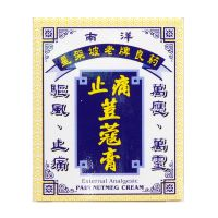 Nan Yueng External Analgesic Pain Nutmeg Cream - 58g