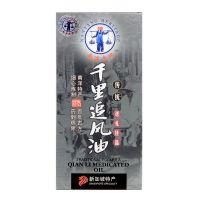 Nanyang Heritage Traditional Formula Qian Li Medicated Oil - 35 ml