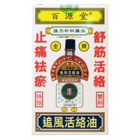 Pak Yuen Tong Huo Luo Medicated Oil - 40ml