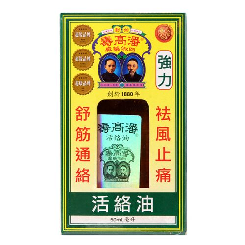 Poon Goor Soe Huo Luo Oil - 50 ml