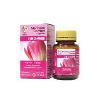 Qian Jin Menstrual Comfort Capsules - 50 Capsules