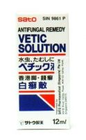 Sato Vetic Solution (Antifungal Remedy) - 12 ml