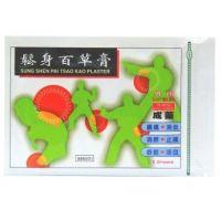 Sung Shen Pai Tsao Kao Plaster - 5 Sheets (10cm x 15cm)