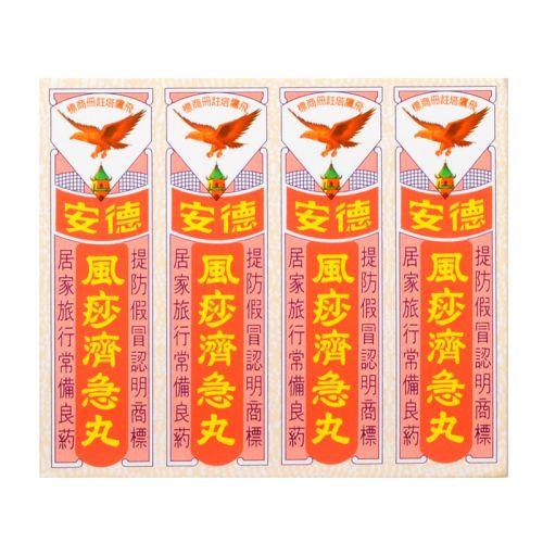 Teck Aun Chi-Kit Pills - 12 Sachets x 2.25g