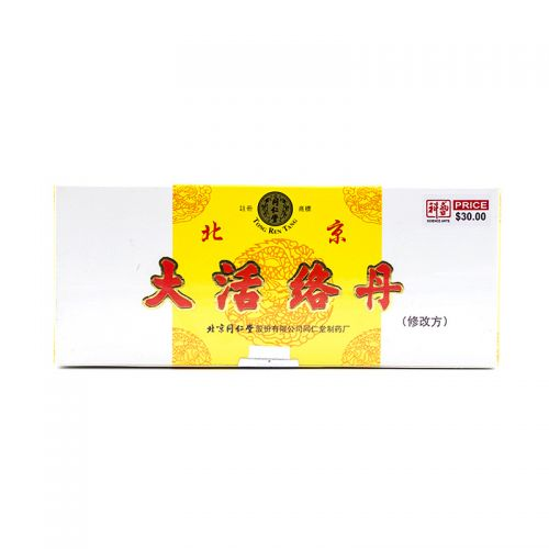 Tong Ren Tang Beijing Dahuoluo Dan - 3.6g x 10 Pellets