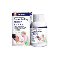 Vitahealth Breastfeeding Support - 90 Veg Capsules