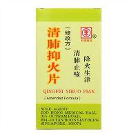 Fong Brand Qingfei Yihuo Pian (Amended Formula) - 0.6g x 48 Tablets