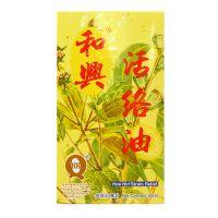 Hoe Hin Brand Strain Relief Oil - 50ml