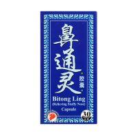 Mei Hua Bitong Ling Capsule - 30 Capsules