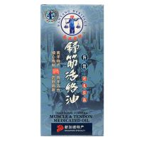 Nanyang Heritage Traditional Formula Muscle and Tendon Medicated Oil - 35 ml