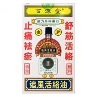 Pak Yuen Tong Huo Luo Medicated Oil - 40ml