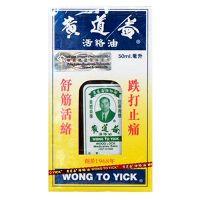 Wong to Yick Wood Lock Medicated Balm - 50ml